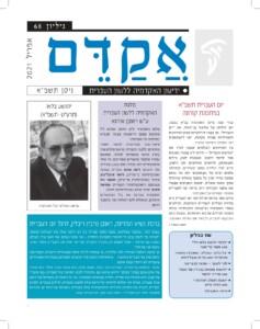 אקדם 68, ידיעון האקדמיה ללשון העברית
