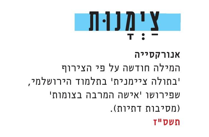 אנורקסיה; המילה חודשה על פי הצירוף 'בתולה ציימנית' בתלמוד הירושלמי, שפירושו 'אישה המרבה בצומות/ (מסיבות דתיות)
