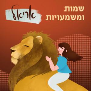 """איור בחורה על אריה עם כיתוב """"אריאל שמות ומשמעויות"""""""