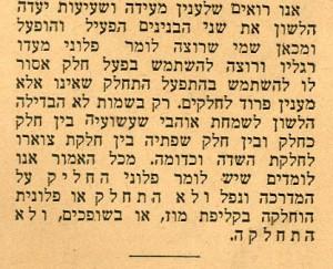 """אברהם אברונין, לשוננו לעם א (תש""""ה). 'שעיעוּת' פירושה 'חלקלקוּת', השוו 'מגולח לְמִשְׁעִי'."""
