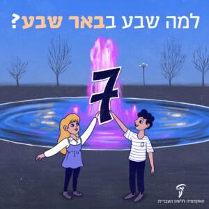 """למה שבע בבאר שבע? על שמה של העיר """"באר שבע"""". ילד וילדה מחזיקים את הספרה """"שבע"""" ומאחוריהם מזרקה מוארת"""
