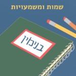 איור מחברת עם מדבקת שם 'בנימין', לידה עפרונות וכיתוב 'שמות ומשמעויות'