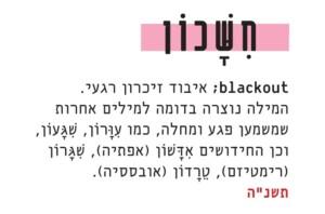 blackout; איבוד זיכרון רגעי. המילה נוצרה בדומה למילים אחרות שמשמען פגע או מחלה, כמו החידושים טרדון (אובססיה)