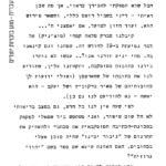 מכתב מאת בוריס (דב) גאפונוב אל אליעזר (לזר) לוּבָּרסקי