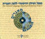 סמליל מפעל המילון ההיסטורי ללשון העברית