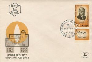 עשרים וחמש שנים לפטירתו של חיים נחמן ביאליק על בול ומעטפה דואר ישראל