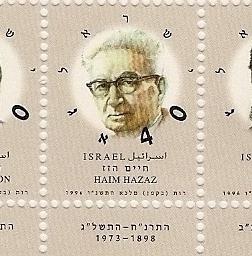 דיוקן הסופר חיים הזז על בול דואר ישראל
