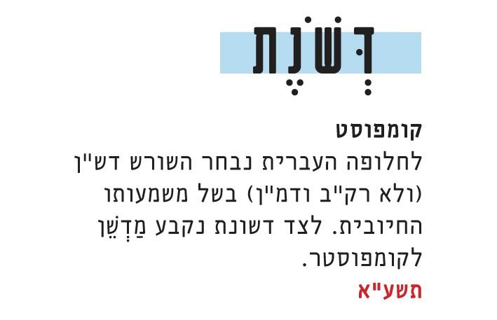 """קומפוסט; לחלופה העברית נבחר השורש דש""""ן (ולא רק""""ב ודמ""""ן) בשל משמעותו החיובית"""