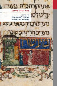 כריכת ספרו של שמא יהודה פרידמן: מחקרי לשון ומינוח בספרות התלמודית