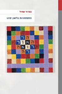 כריכת ספרו של נמרוד שתיל: התפתחויות בלשון ימינו