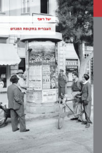 כריכת הספר העברית בתקופת המנדט