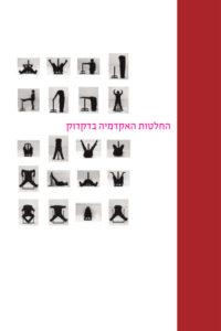 עטיפת המהדורה הרביעית של החוברת החלטות האקדמיה בדקדוק