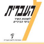 יצאו לאור העברית ולשוננו