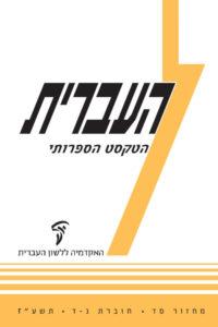 כריכת חוברת העברית – הטקסט הספרותי
