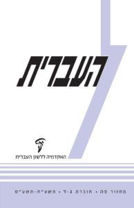 כריכת רבעון העברית