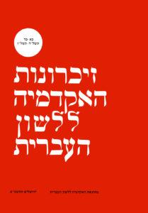 צילום כריכת חוברת: זיכרונות האקדמיה ללשון העברית