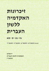 כריכת השער של זיכרונות האקדמיה ללשון העברית