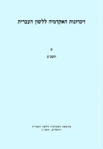 צילום כריכת חוברת זיכרונות האקדמיה ללשון העברית