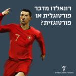"""איור שחקן כדורגל כריסטיאנו רונאלדו וכיתוב """"רונאלדו מדבר פורטוגלית או פורטוגזית?"""""""