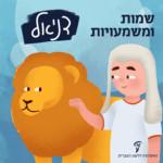 """איור בחורה מנסה ללטף אריה עם כיתוב """"דניאל, שמות ומשמעויות"""""""