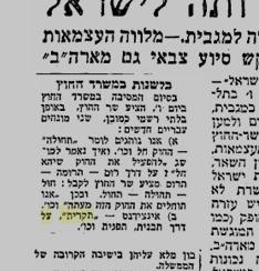 """גזיר מעיתון """"דבר"""", כ""""ז בתמוז תשי""""ב, 20 ביולי 1952"""