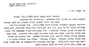 מכתב ששלח בן־גוריון למהנדס אלכסנדר זרחין, ארכיון בן־גוריון
