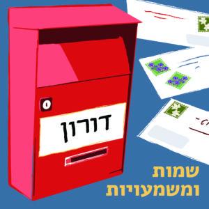 """איור תיבת דואר, עליה השם 'דורון' וכיתוב """"שמות ומשמעויות"""""""