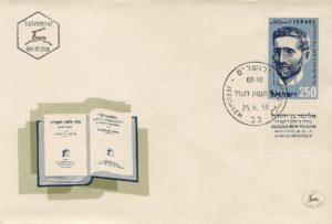 מאה שנה להולדת אליעזר בן יהודה - על בול ומעטפה דואר ישראל