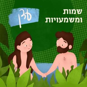 איור גבר ואישה בצמחייה עם כיתוב 'עדן' וכותרת 'שמות ומשמעויות'