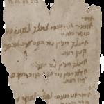 צילום כתב יד ישן