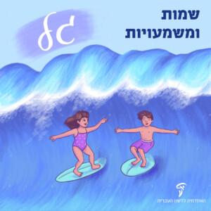 שני ילדים גולשים בגלשן עם הכיתוב 'שמות ומשמעויות' - גל.