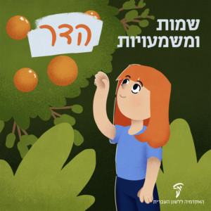 """איור ילדה קוטפת תפוז וכיתוב """"הדר, שמות ומשמעויות"""""""