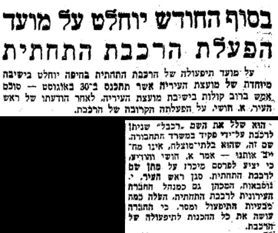 """קטע עיתונות דבר, אוגוסט 1959: """"בסוף החודש יוחלט על מועד הפעלת הרכבת התחתית"""""""
