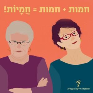 שתי נשים מבוגרות עומדות אחת ליד השנייה. חמות ועוד חמות הן חמיות.