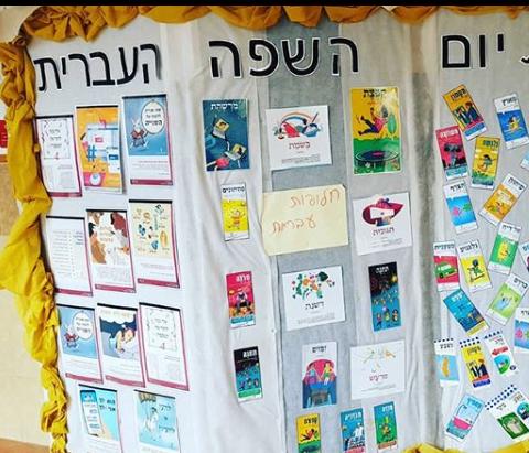 """פעילות ביום העברית תשע""""ט 2018"""