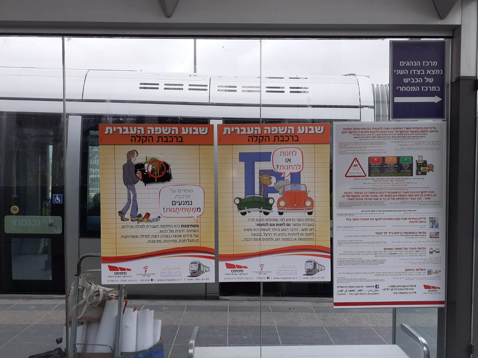 כרזות בתחנות רכבת קלה בירושלים בשבוע השפה העברית 2020 סיטיפס