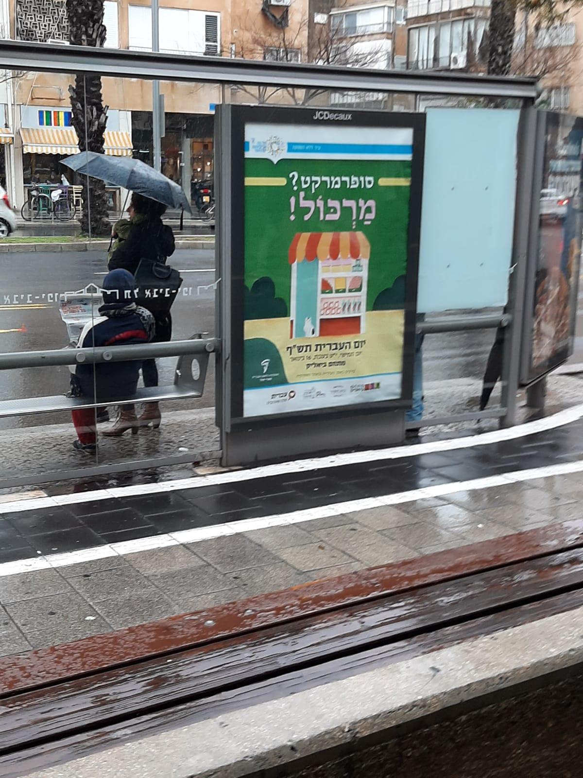 כרזות החוצות בתל אביב יום העברית 2020