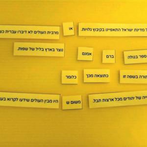 המרוץ ביום העברית