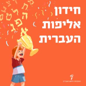"""איור של ילד אוחז בגביע עם הכיתוב """"חידון אליפות העברית"""""""