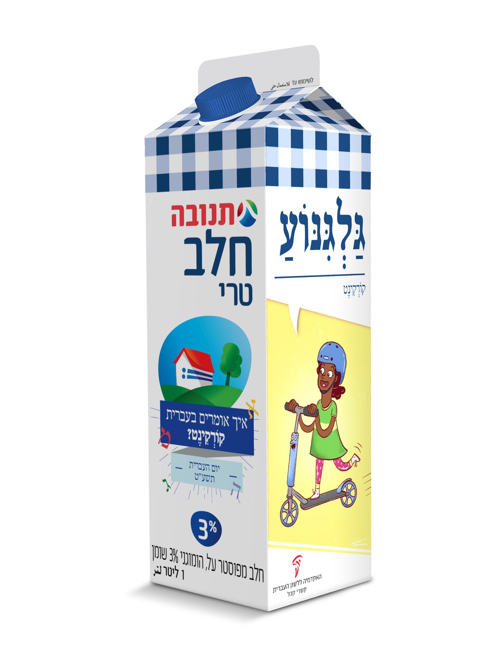 """צילום קרטון חלב יום העברית תשע""""ט - איור מילה """"גלגנוע"""""""
