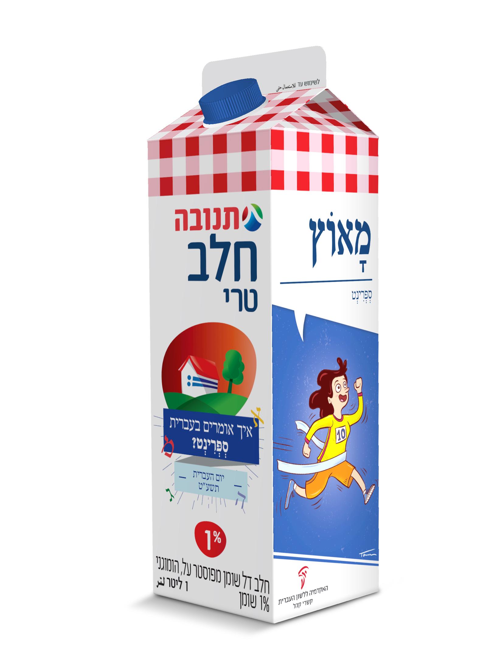 """צילום קרטון חלב יום העברית תשע""""ט - איור מילה """"מאוץ"""""""