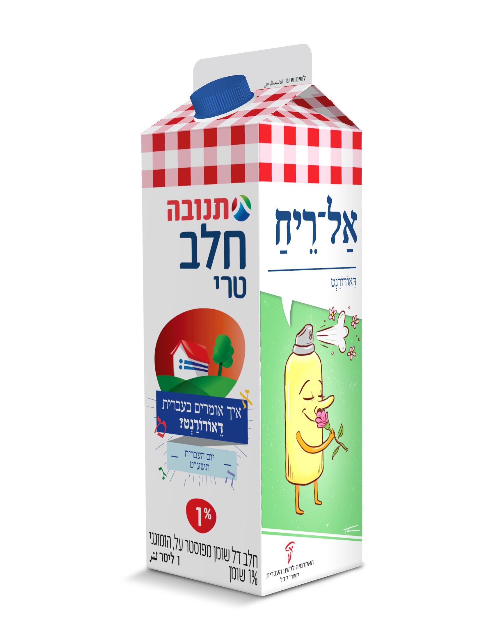 """צילום קרטון חלב יום העברית תשע""""ט - איור מילה """"אל־ריח"""""""