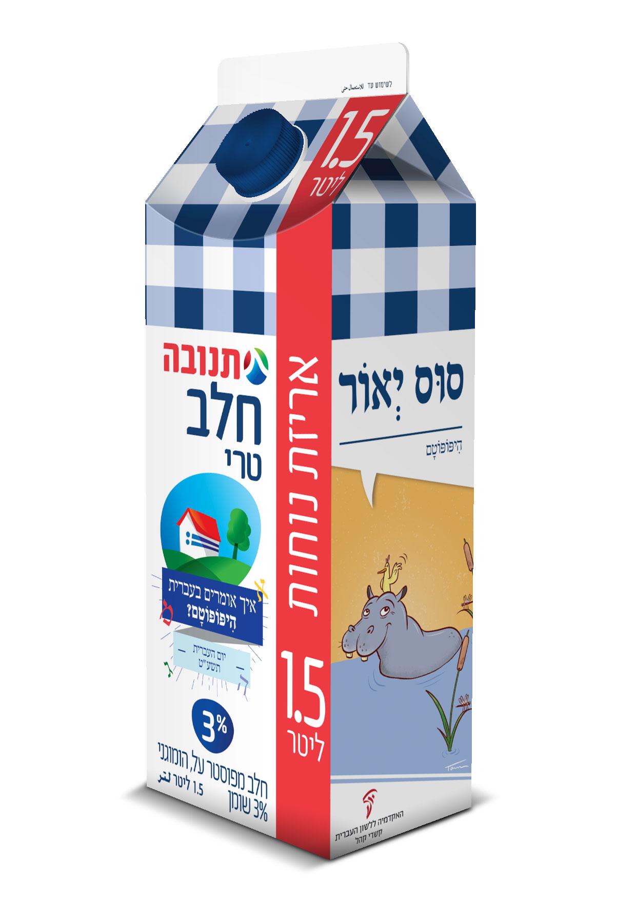 """צילום קרטון חלב יום העברית תשע""""ט - איור מילה """"סוס יאור"""""""