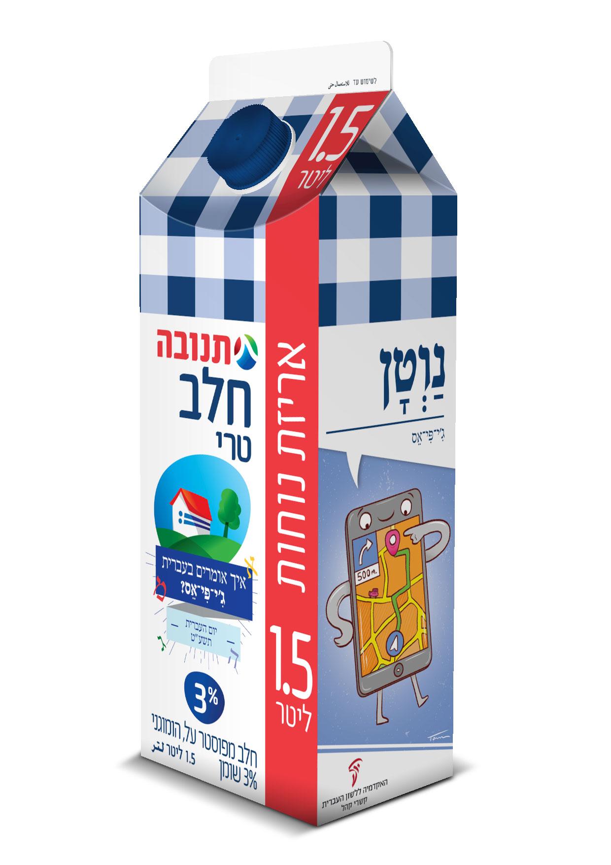 """צילום קרטון חלב יום העברית תשע""""ט - איור מילה """"נוטן"""""""