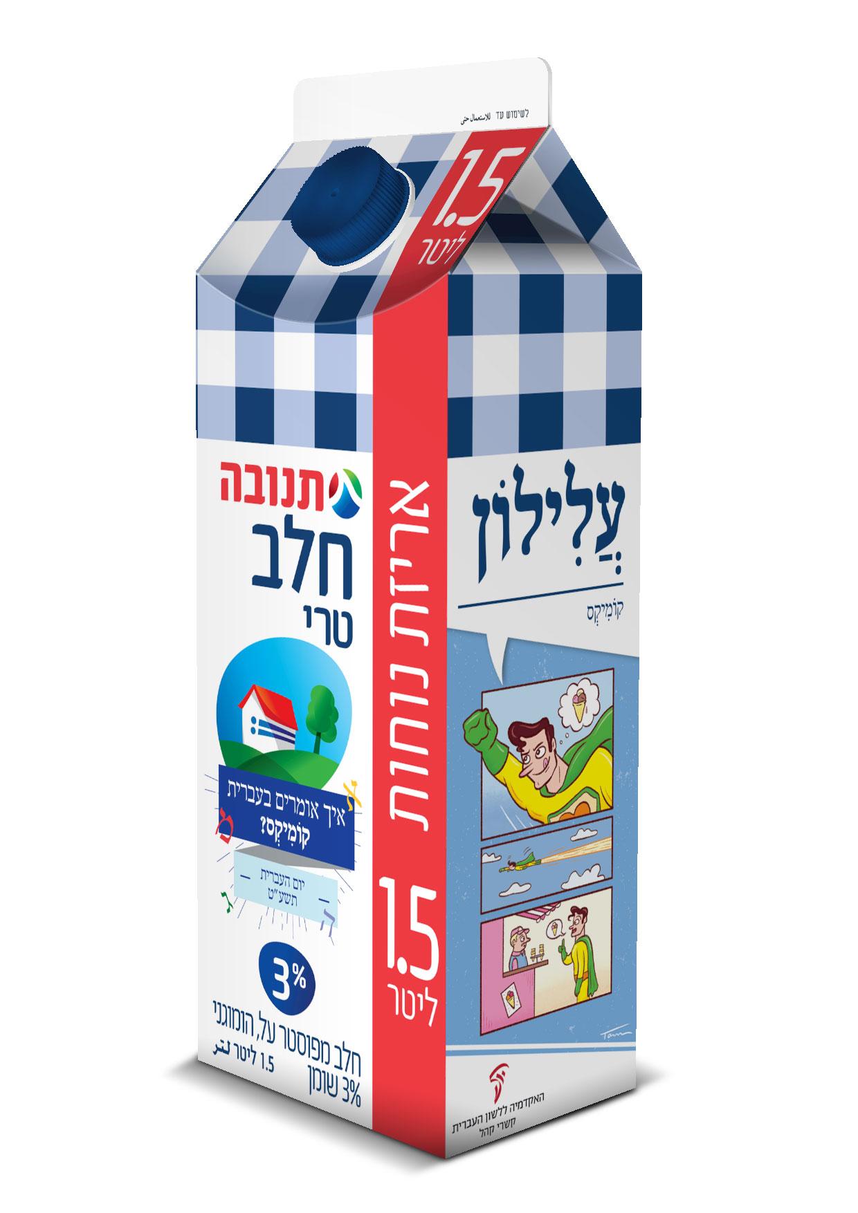 """צילום קרטון חלב יום העברית תשע""""ט - איור מילה """"עלילון"""""""