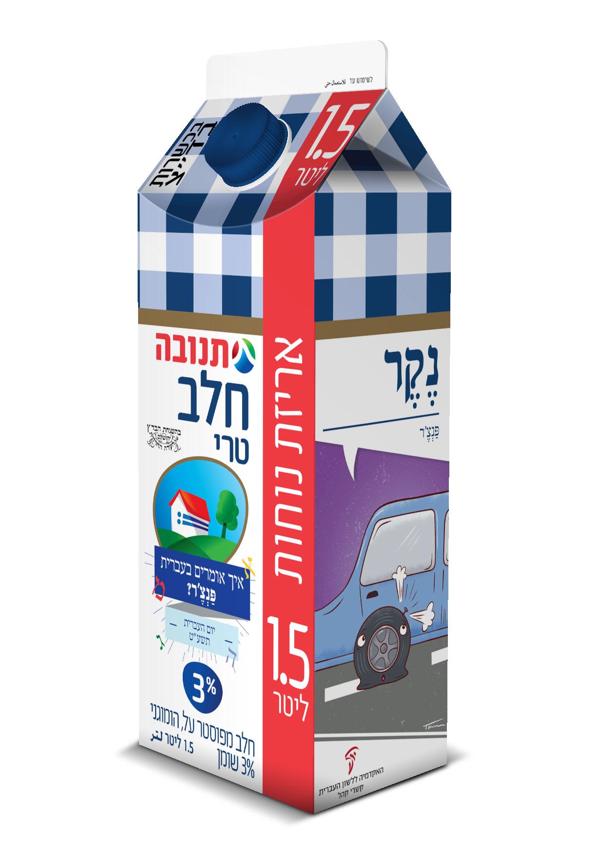 """צילום קרטון חלב יום העברית תשע""""ט - איור מילה """"נקר"""""""