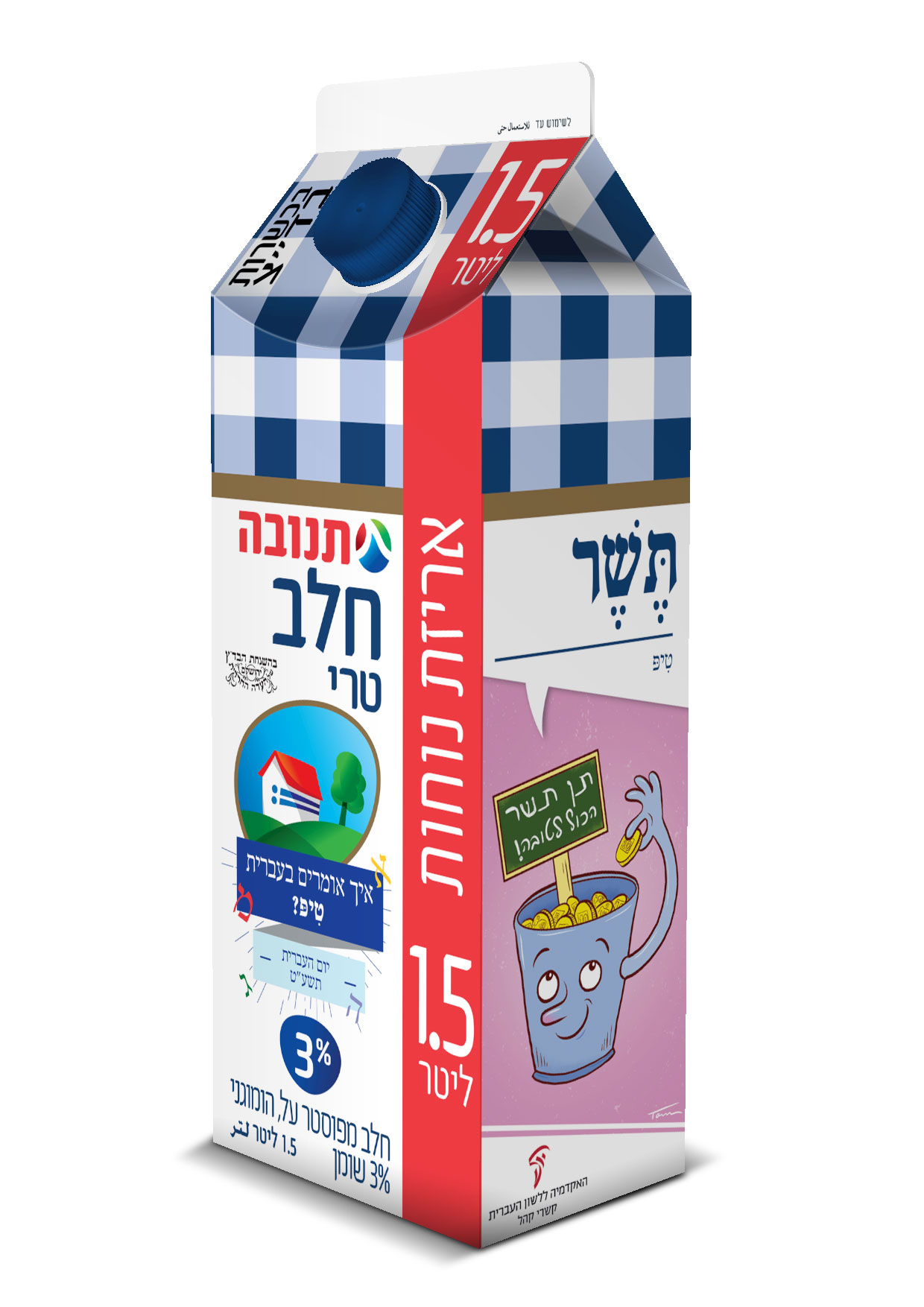 """צילום קרטון חלב יום העברית תשע""""ט - איור מילה """"תשר"""""""