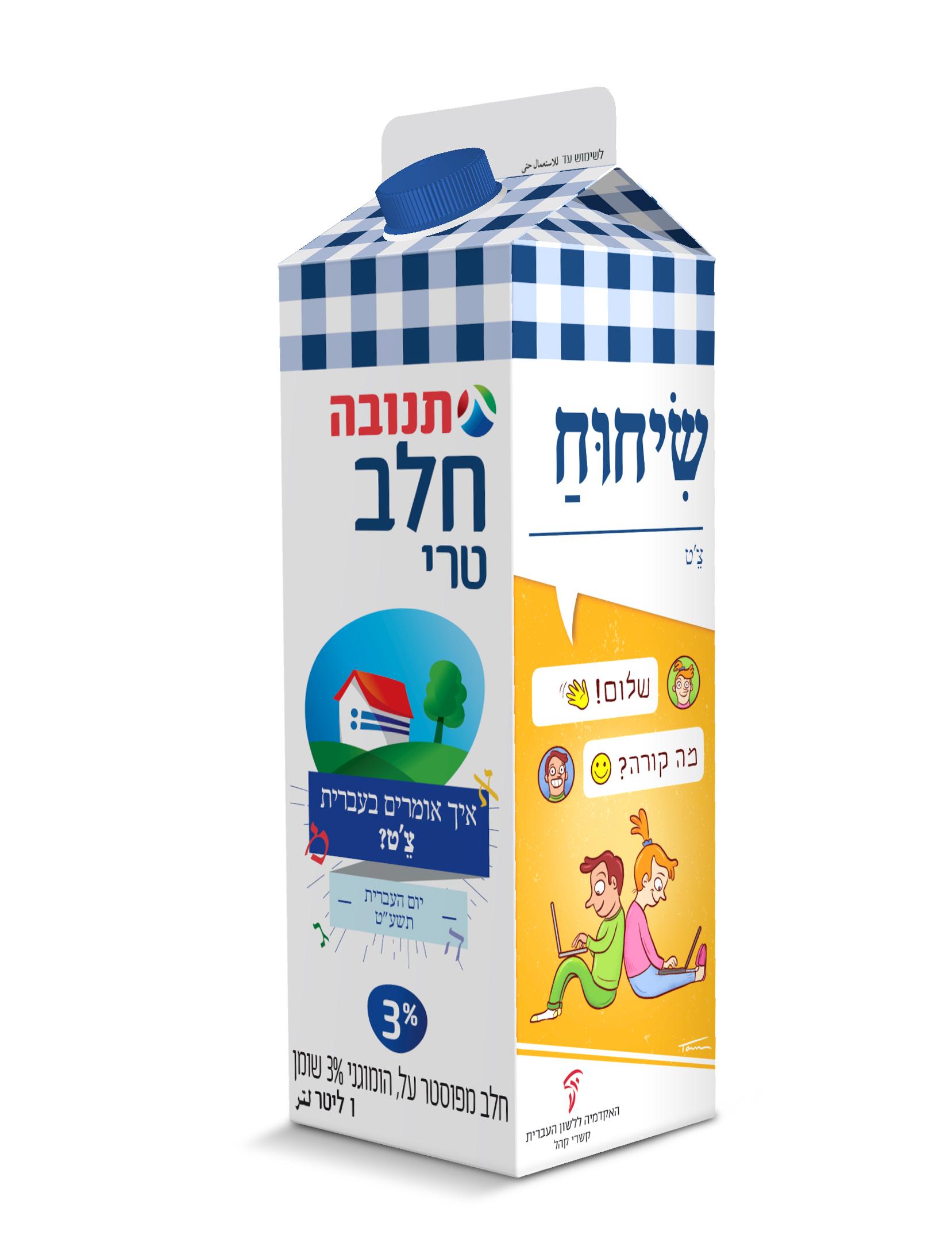 """צילום קרטון חלב יום העברית תשע""""ט - איור מילה """"שיחוח"""""""