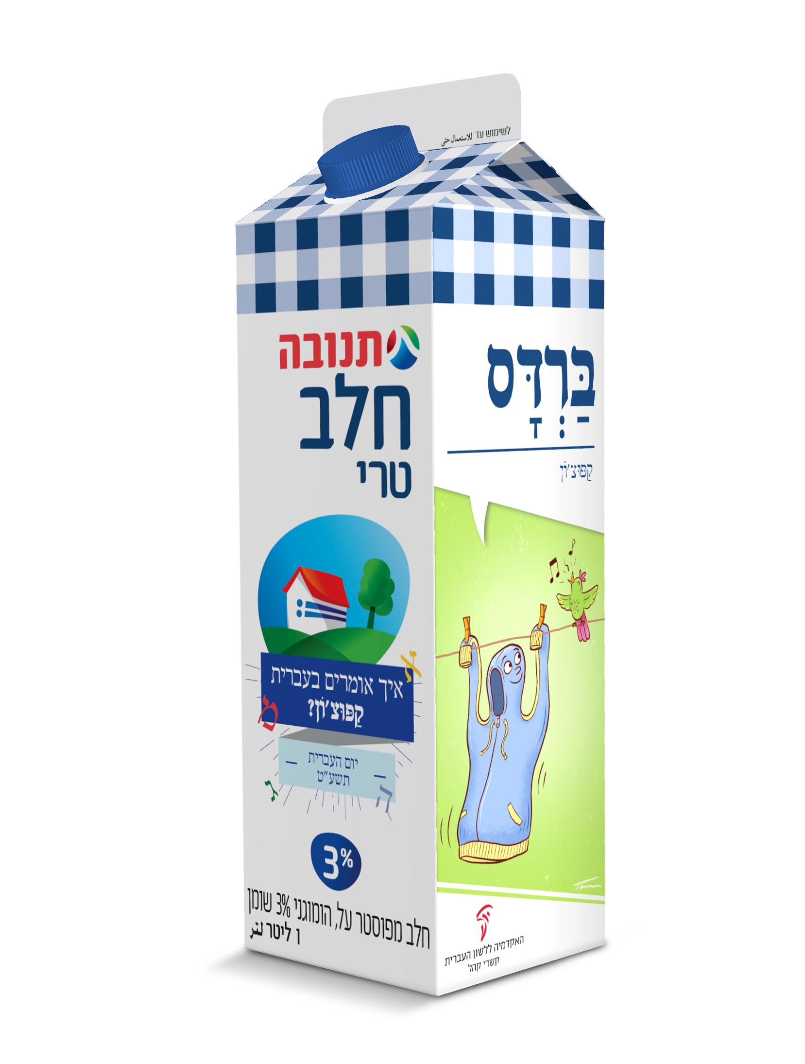 """צילום קרטון חלב יום העברית תשע""""ט - איור מילה """"ברדס"""""""