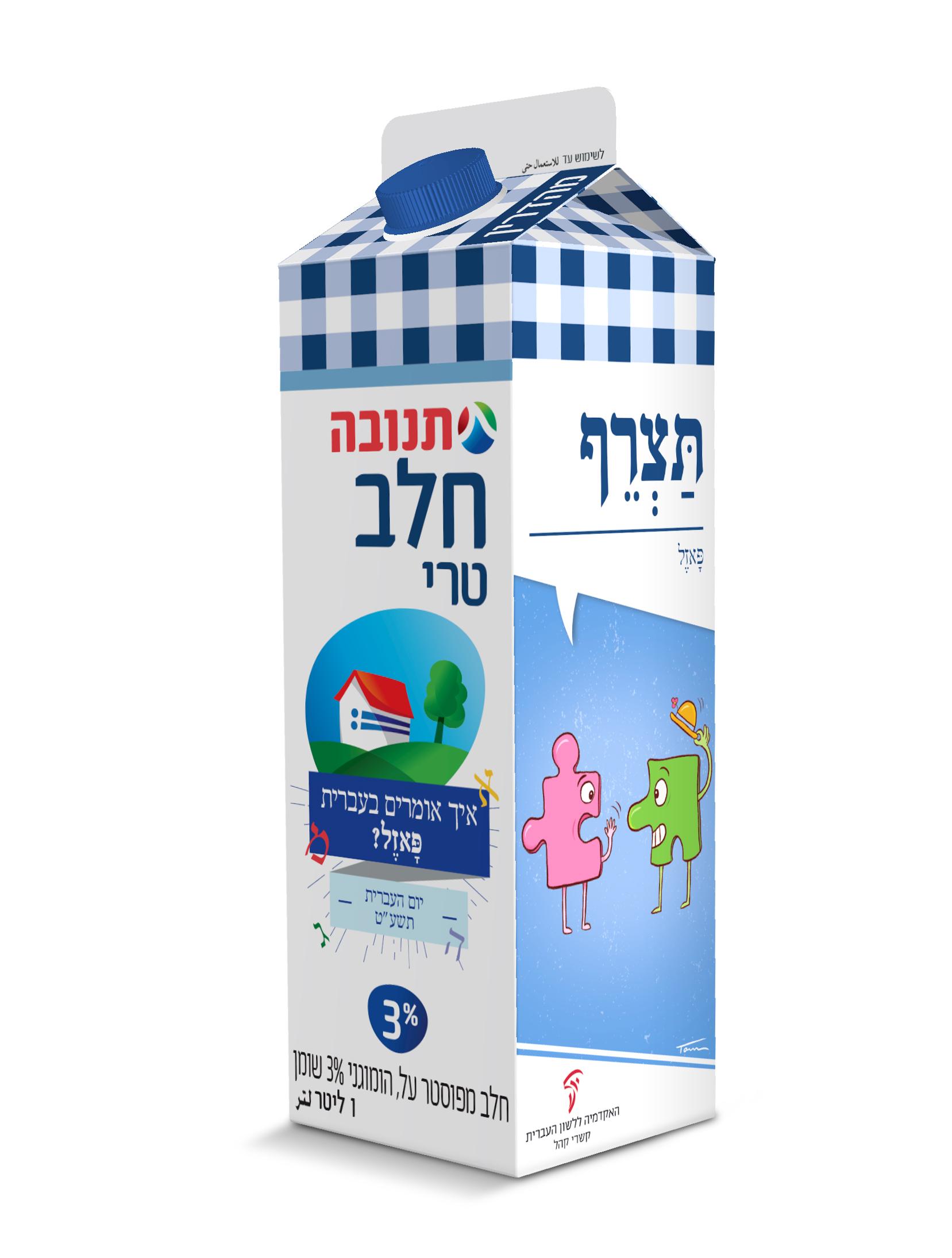 """צילום קרטון חלב יום העברית תשע""""ט - איור מילה """"תצרף"""""""